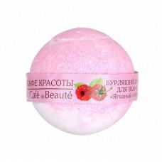 Бурлящий шарик для ванны  ЯГОДНЫЙ СОРБЕТ  экстракт малины, масло виноградной косточки  120g Кафе Красоты